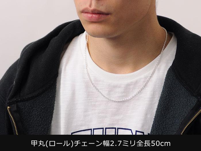 甲丸(ロール)チェーン幅2.7ミリ 全長50cm