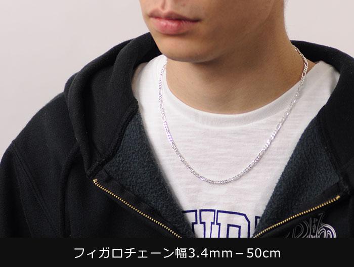 フィガロチェーン幅3.4mm−50cm
