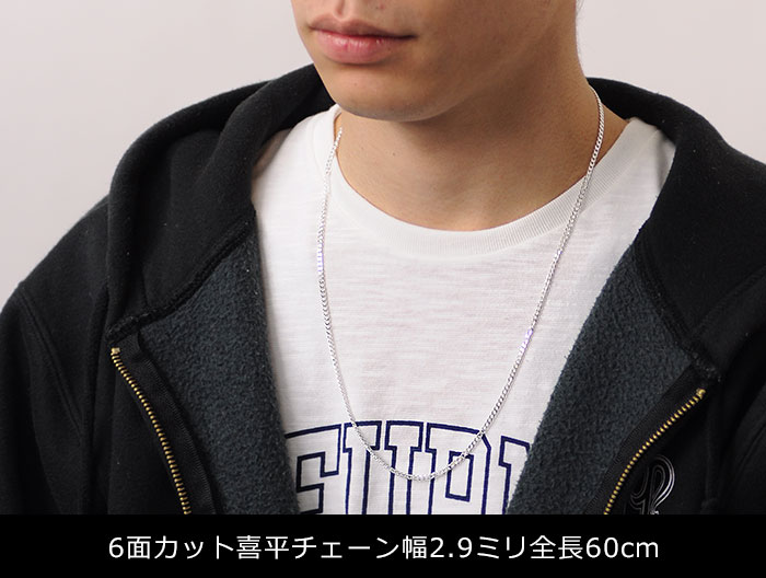 6面カット喜平チェーン幅2.9ミリ全長60cm