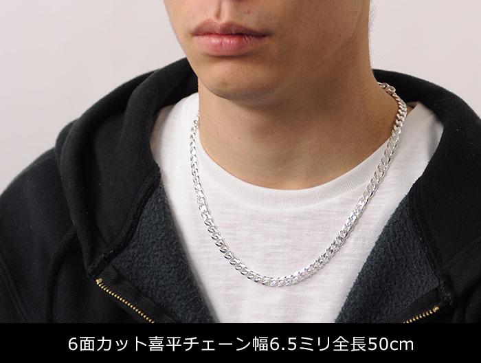 6面カット喜平チェーン幅6.5ミリ全長50cm