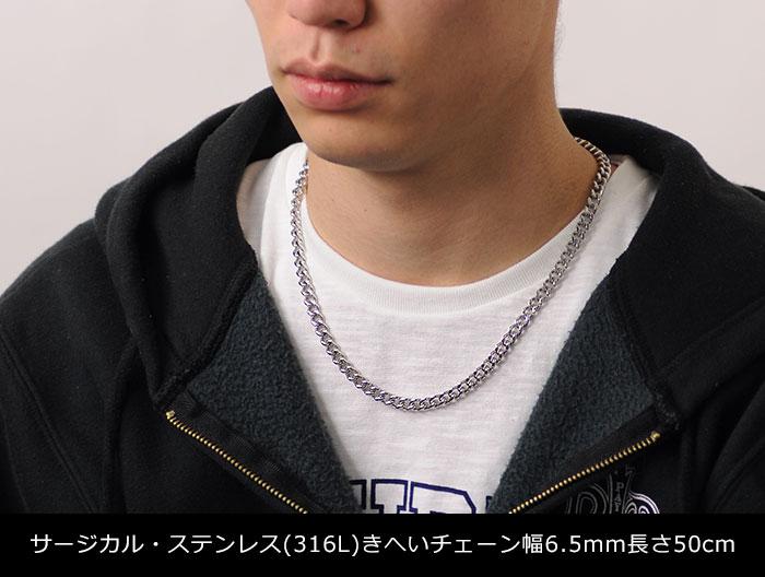 サージカル・ステンレス(316L)きへいチェーン幅6.5mm長さ50cm
