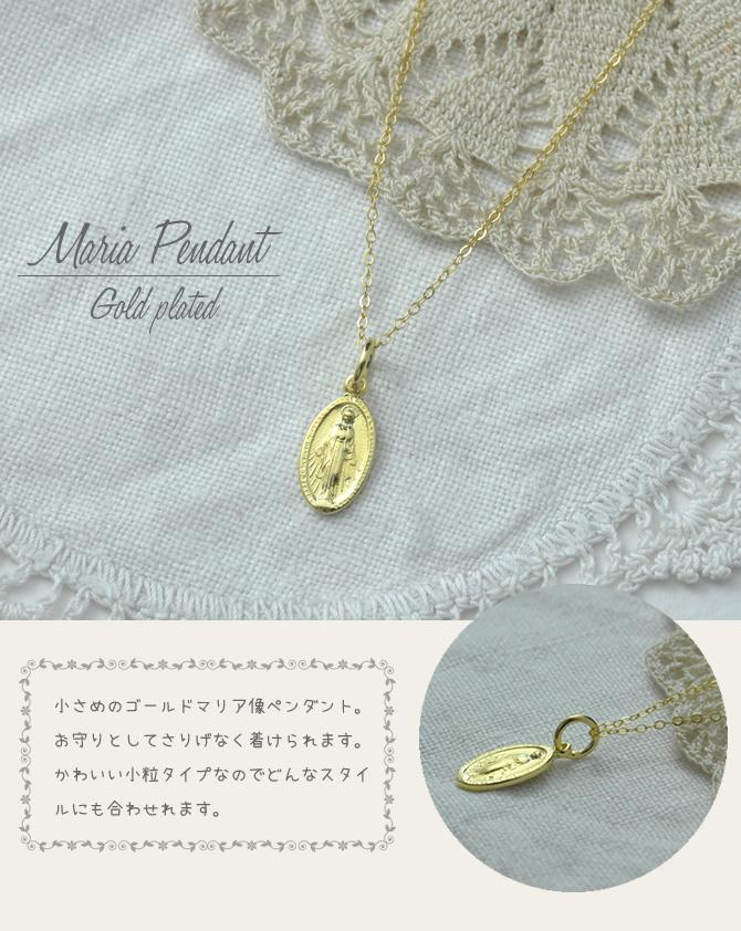 ゴールドオーバル型マリアペンダントトップ【Sサイズ】