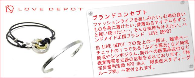 LOVEDEPOT ブランドコンセプト ファッションライフを楽しみたい。心地の良いものを身に着けたい、愛着あるアイテムをずっと使い続けたい。そんな気持ちかなえたいハンドメイド工房ブランド LOVEDEPOT