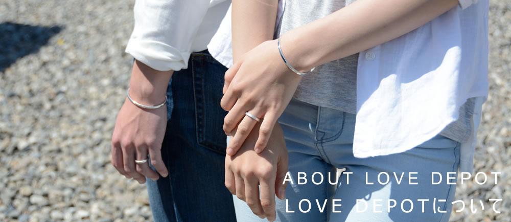 LOVE DEPOTについて
