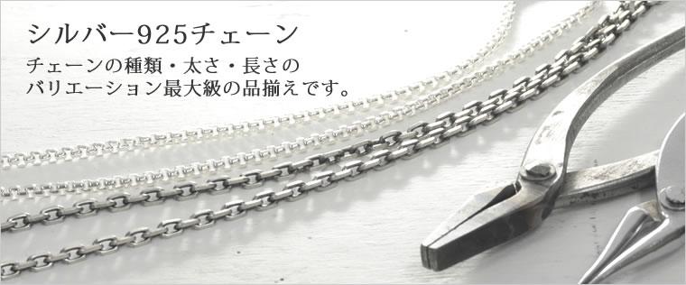 シルバー925チェーン チェーンの種類・太さ・長さのバリエーション最大級の品揃えです。